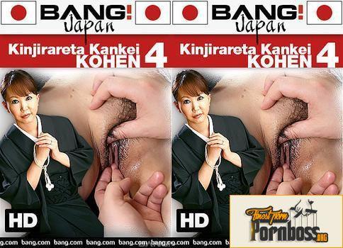 Kinjirareta Kankei # 4