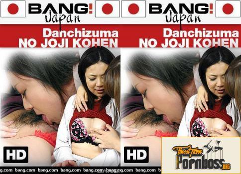Danchizuma No Joji Kohen